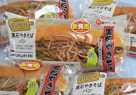 黒石やきそばパン、首都圏のJR駅内で販売