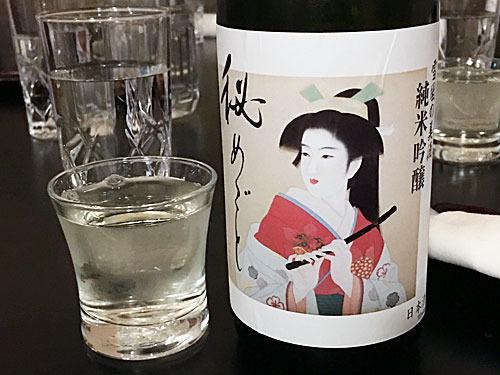 山形県酒田市 松山酒造