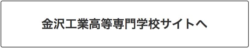 金沢工業高等専門学校サイトへ