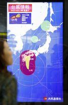 台風10号接近を知らせるJR新大阪駅のモニター=14日午前11時20分