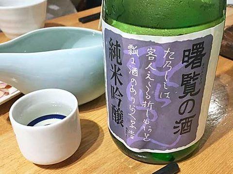 【4001】曙覧の酒 純米吟醸(あけみのさけ)【福井県】