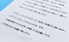 古屋隆一(仮名)が30代男性に面会するため、玄関に残した書き置きの写し。生活費を届けるという「口実」は見透かされていた。