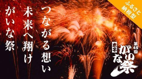 【鳥取県米子市】「市民がつくった市民の祭り」ガバメントクラウドファンディングで支え手を募集します!