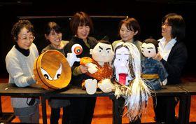 工夫して手作りした妖怪の人形の出来を確認するメンバー