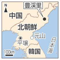 北朝鮮・豊渓里、元山