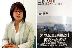 インタビューに応じる松本麗華さんと著書