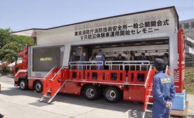 お披露目された「VR防災体験車」=21日午前、東京都渋谷区