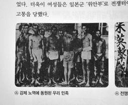 韓国の国定教科書に、戦時中に日本で働かされた元徴用工として掲載された写真(共同)