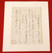 古典籍展観大入札会に出品される「石山切」=14日午後、東京都千代田区の東京古書会館