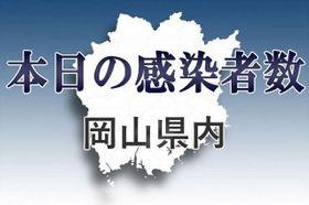 数 岡山 県 者 コロナ 感染