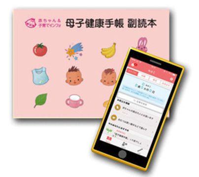 母子手帳の副読本アプリ