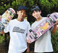 フリースタイルスケートボードの世界選手権で優勝した藤井裕大さん(右)と父親の雅博さん