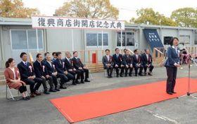 伊東市長(右)があいさつした復興商店街の開店記念式典
