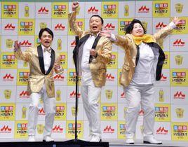 トリオ漫才を披露した(左から)「中川家」の剛と礼二、女優のあき竹城=19日、東京都内