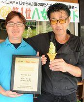 ソフトクリーム総選挙で1位に輝いた「塩八女茶ソフト」を販売する江嵜さん(右)と道の駅たちばなの松尾さん