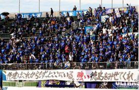 ホーム最終戦で声援を送る徳島サポーター=11日、鳴門ポカリスエットスタジアム