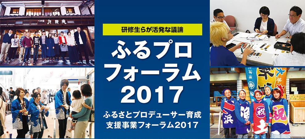 ふるプロフォーラム2017 - ふるさとプロデューサー育成支援事業