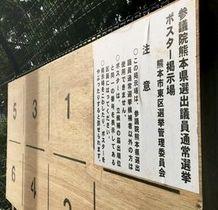 「参院選」と記された候補者選挙ポスター掲示板=4日午前8時41分、熊本市中央区