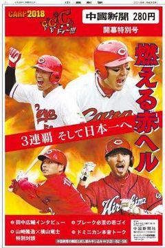 21日に発売する「2018広島東洋カープ開幕特別号」
