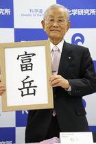 スーパーコンピューター「京」の後継機の名称「富岳」を掲げる理化学研究所の松本紘理事長=23日午後、東京都中央区