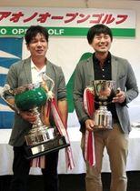 表彰式で笑みを浮かべるプロ・研修生の部優勝の安本尚弘(右)とアマチュアの部優勝の朝田忍