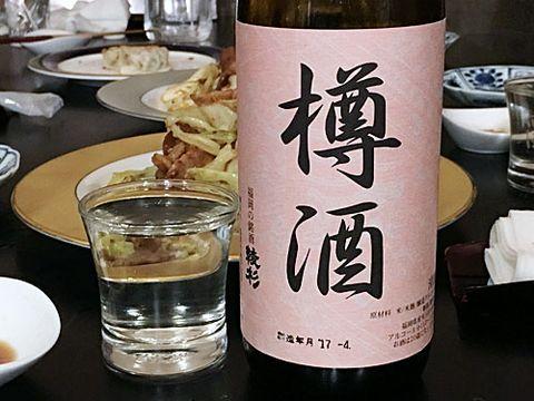 【3283】綾杉 樽酒(あやすぎ)【福岡県】