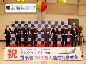 搭乗者数累計300万人達成を祝う関係者たち=長崎空港