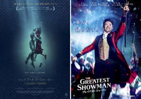 映画『シェイプ・オブ・ウォーター』(左)と『グレイテスト・ショーマン』のポスター