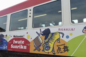 盛駅で報道陣に公開されたリアス線のラッピング列車=22日午後、岩手県大船渡市