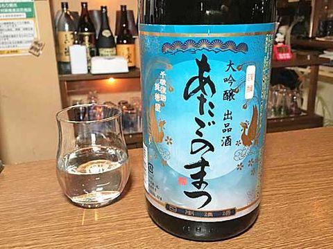 【4537】あたごのまつ 大吟醸 出品酒【宮城県】