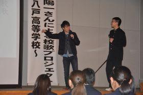 八戸高の生徒と校歌の歌詞の意味を考察したゴスペラーズの北山陽一さん(左)=18日、八戸市