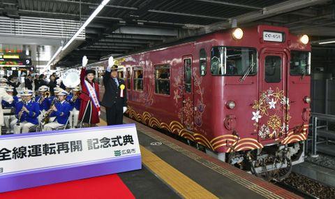 JR芸備線が全線で再開、広島