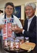 大槌孫八郎カップをPRする新里進社長(左)と佐々木重吾会長