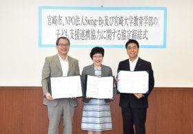 子どもの支援で連携協定を結んだSwing-Byの高橋代表(中央)と藤井学部長(左)、戸敷市長(右)