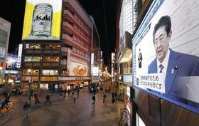 緊急事態宣言に関する安倍首相の記者会見を伝える大型モニター=7日午後、大阪・道頓堀