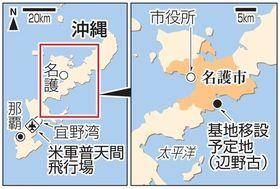 米軍普天間飛行場の移設を争点に市長選が実施される沖縄県名護市