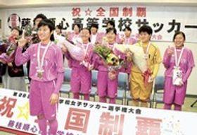 全日本高校女子サッカー選手権での優勝を報告する藤枝順心高サッカー部の生徒ら=藤枝市の藤枝総合運動公園