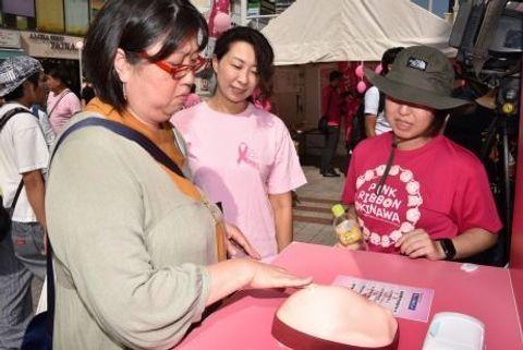 乳がん「早期発見、治療が大事」 那覇市で啓発イベント「ピンクリボン」開催
