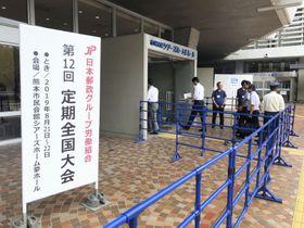 日本郵政グループ労働組合の定期全国大会の会場=22日午後、熊本市