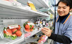 コンビニの商品棚に並んだ大熊町産イチゴ