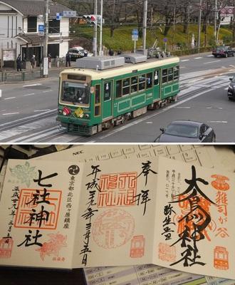 (上)飛鳥山付近の一般道を走る都電荒川線=東京都北区、(下)「都電神社めぐり」の3神社の御朱印