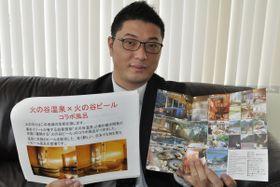 「ぜひビール風呂を体験して」と呼び掛ける中川さん=津市内で