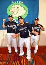 ファン投票でオールスターゲームに選出されポーズを見せる西武の(左から)秋山、山川、森