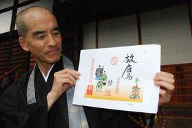 鷹山の復興に向けて手掛けた紙朱印を持つ小島住職(京都市中京区・宝蔵寺)