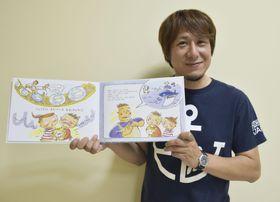 製作した絵本「さかなが いなくなっちゃうって!?」を手にするフィッシャーマン・ジャパンの津田祐樹さん=6月、宮城県石巻市