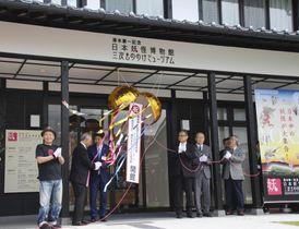 オープンを記念し、記念式典が開かれた「湯本豪一記念日本妖怪博物館」=26日午前、広島県三次市