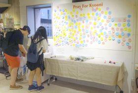 東京・秋葉原の商業施設に設置された京都アニメーションへ向けたメッセージボード=20日午後