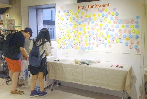 京アニへ外国語の励ましや祈りも
