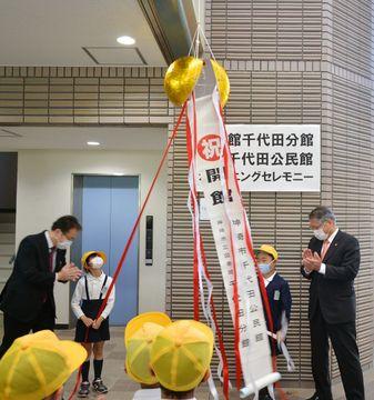 千代田公民館、図書館オープン 神埼市