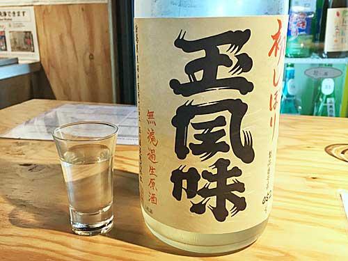 新潟県魚沼市 玉川酒造